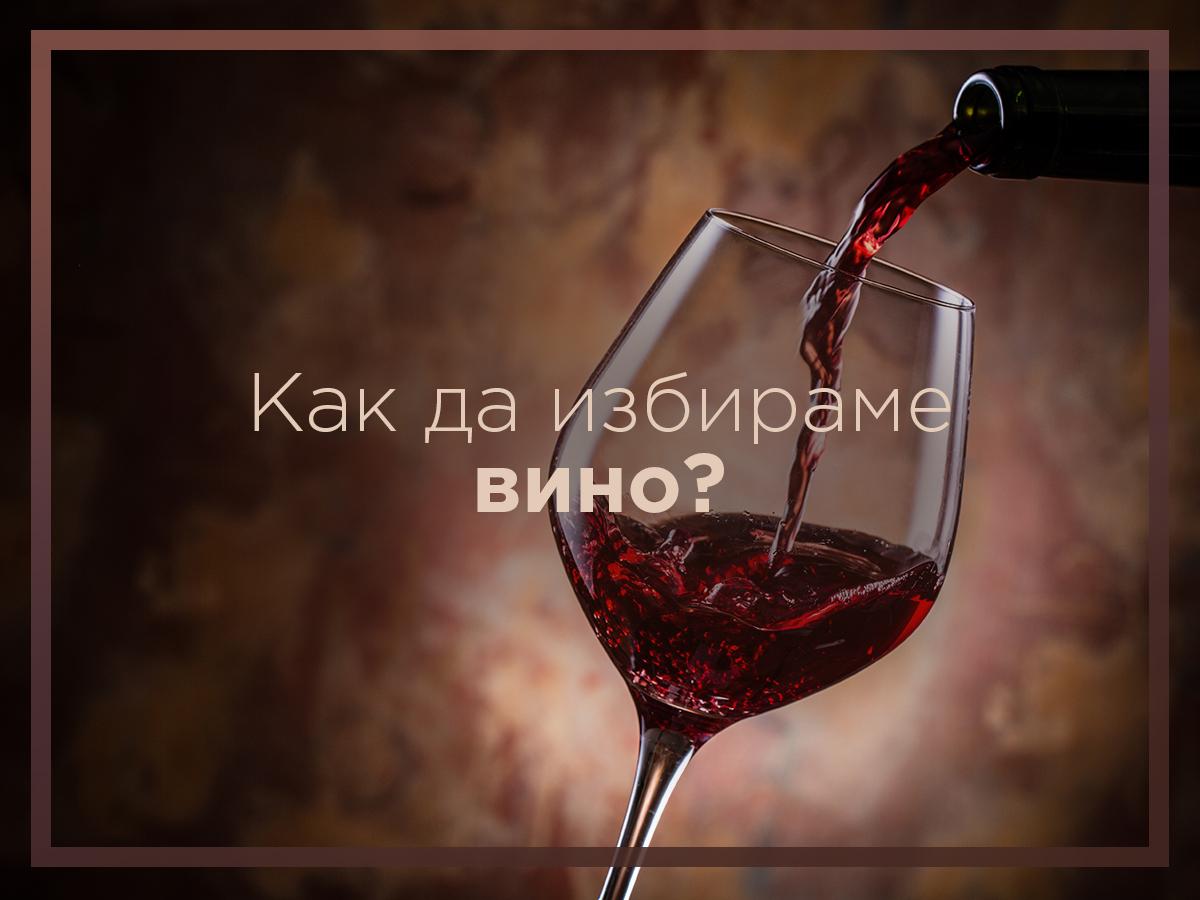 Как да избираме вино?