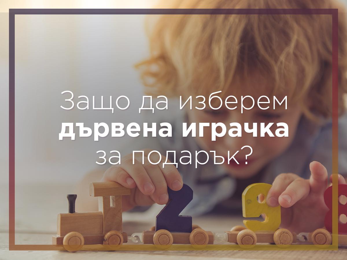 Защо да изберем дървена играчка за подарък?