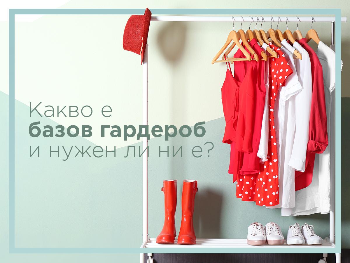 Какво е базов гардероб и нужен ли ни е?