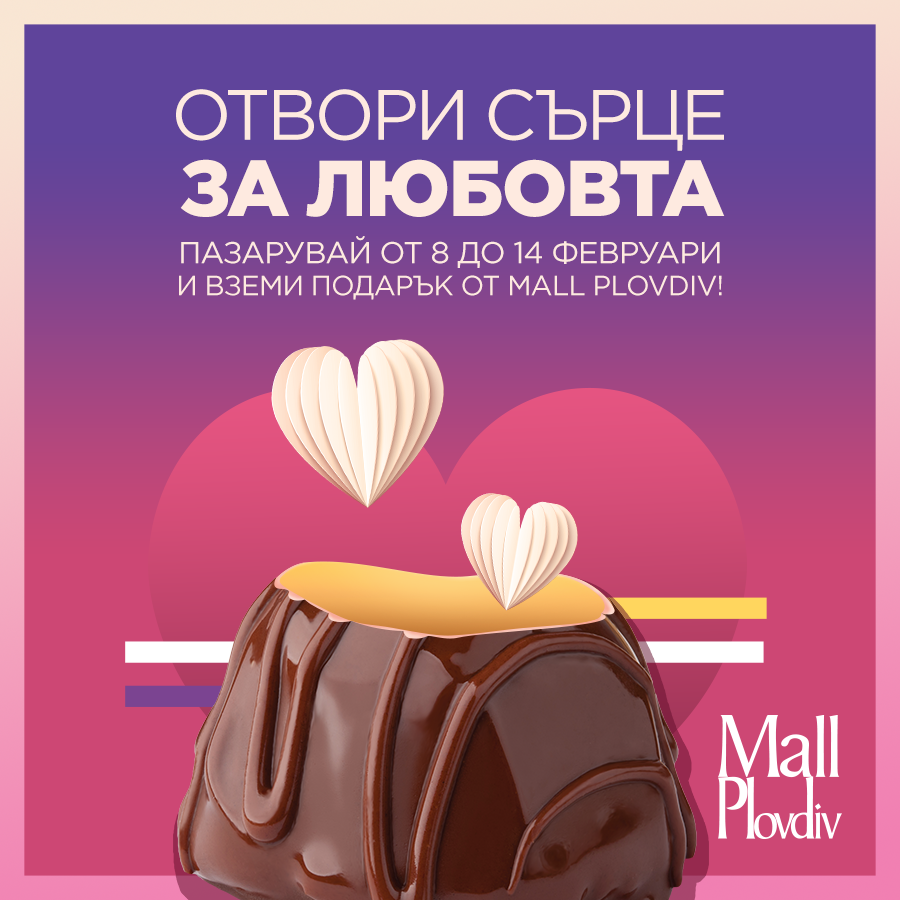 Отвори сърце за любовта и вземи сладък подарък от Мол Пловдив!