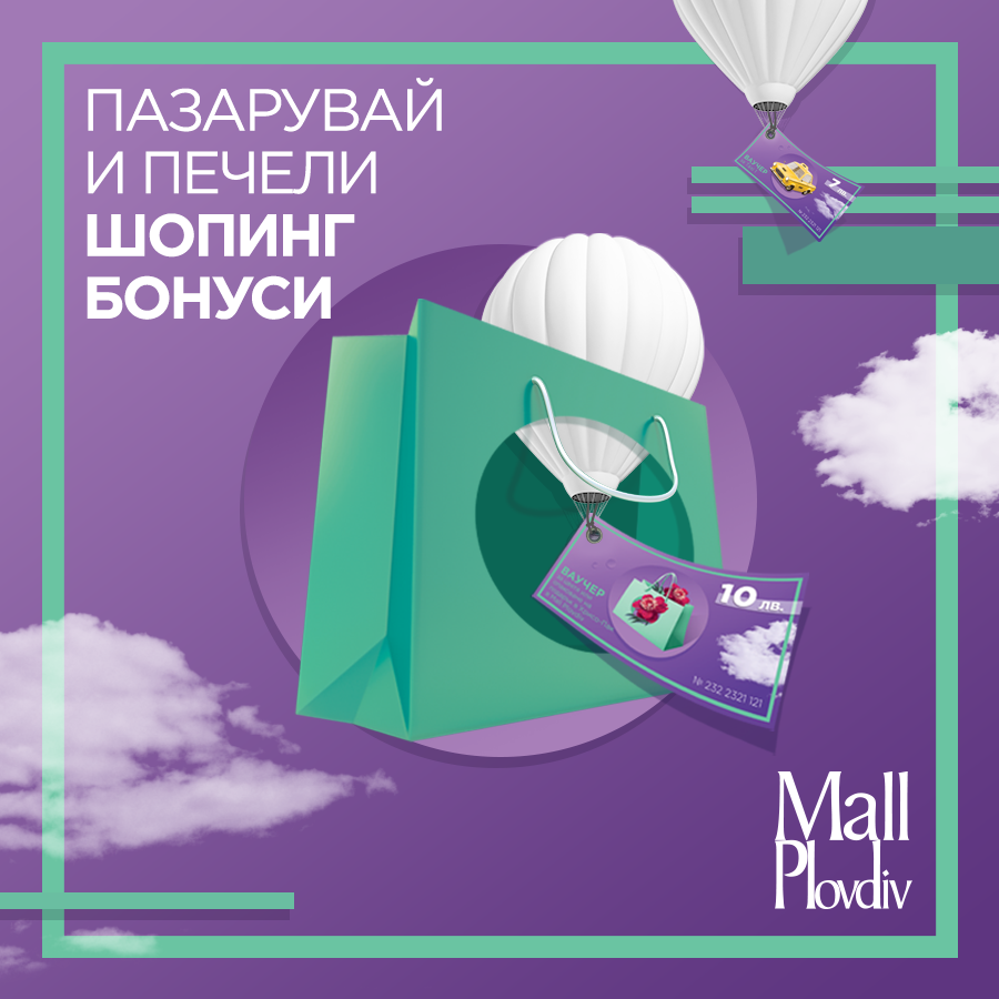 Пазарувай в Мол Пловдив и печели шопинг бонуси целогодишно!