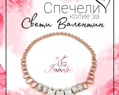 Спечели си награда с Invoke Jewellery