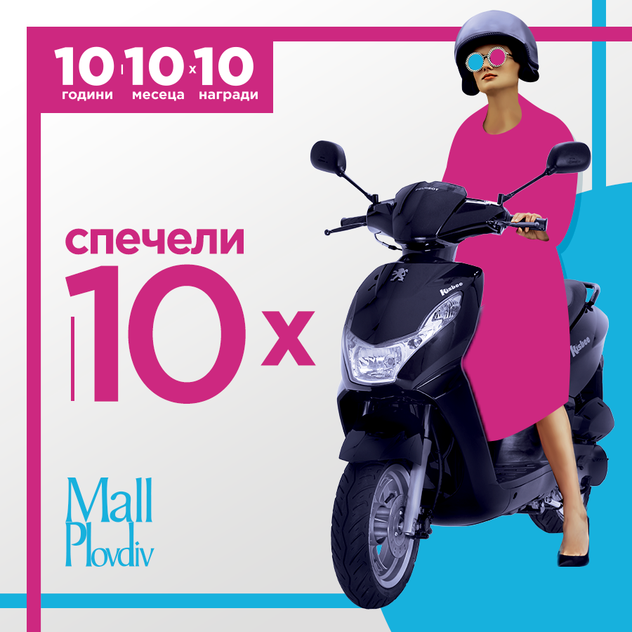Газ на наградите! Спечели 10 скутера Peugeot Kisbee в Мол Пловдив!