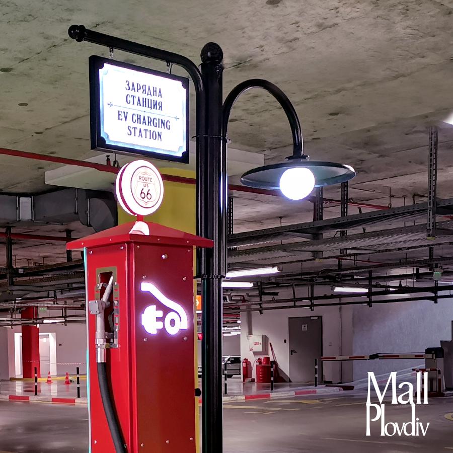 Първата ретро смарт зарядна станция в Мол Пловдив