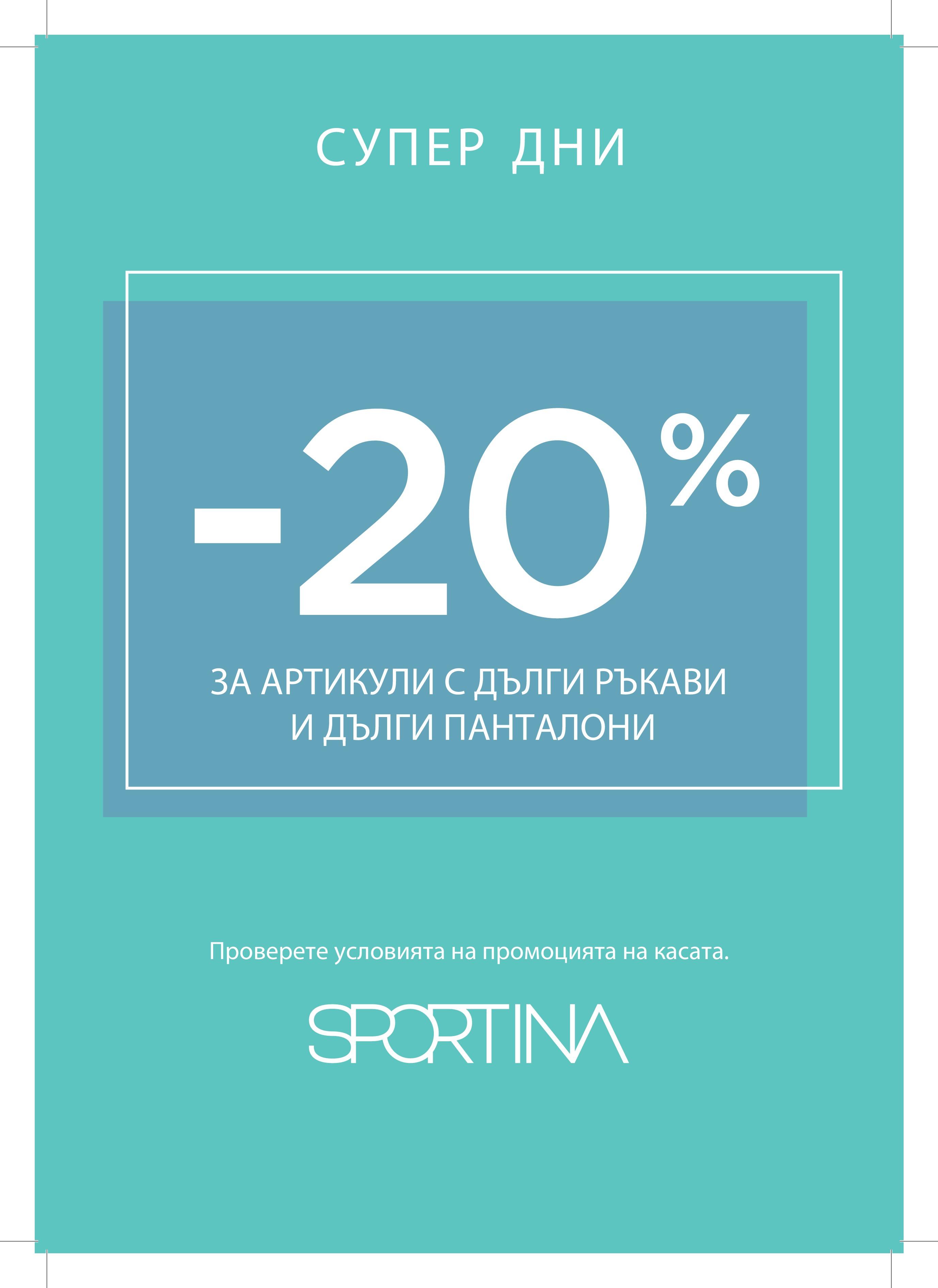 Възползвайте се от специалното предложение на магазини SPORTINA !
