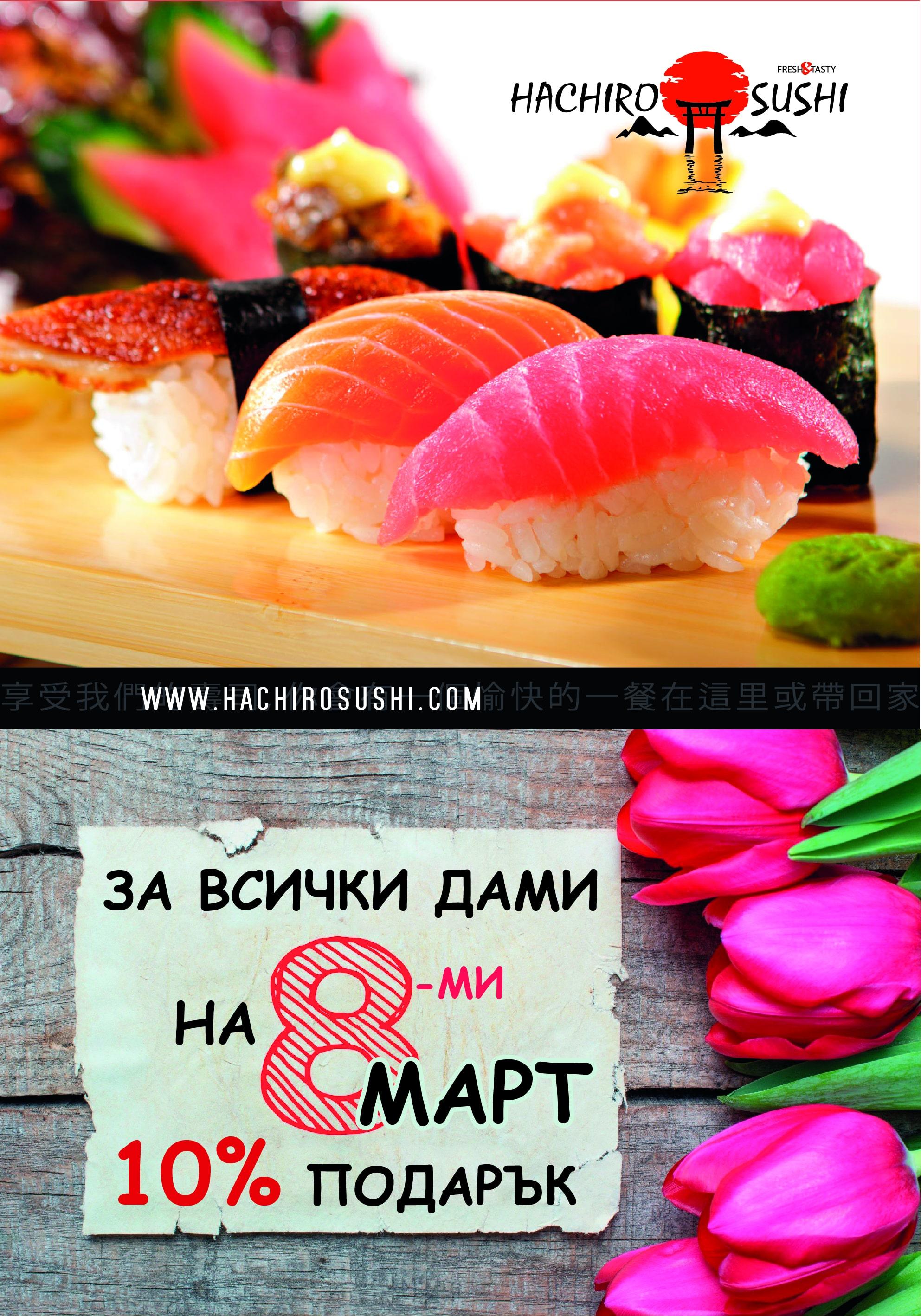 Дами черпят в Hachiro Sushi