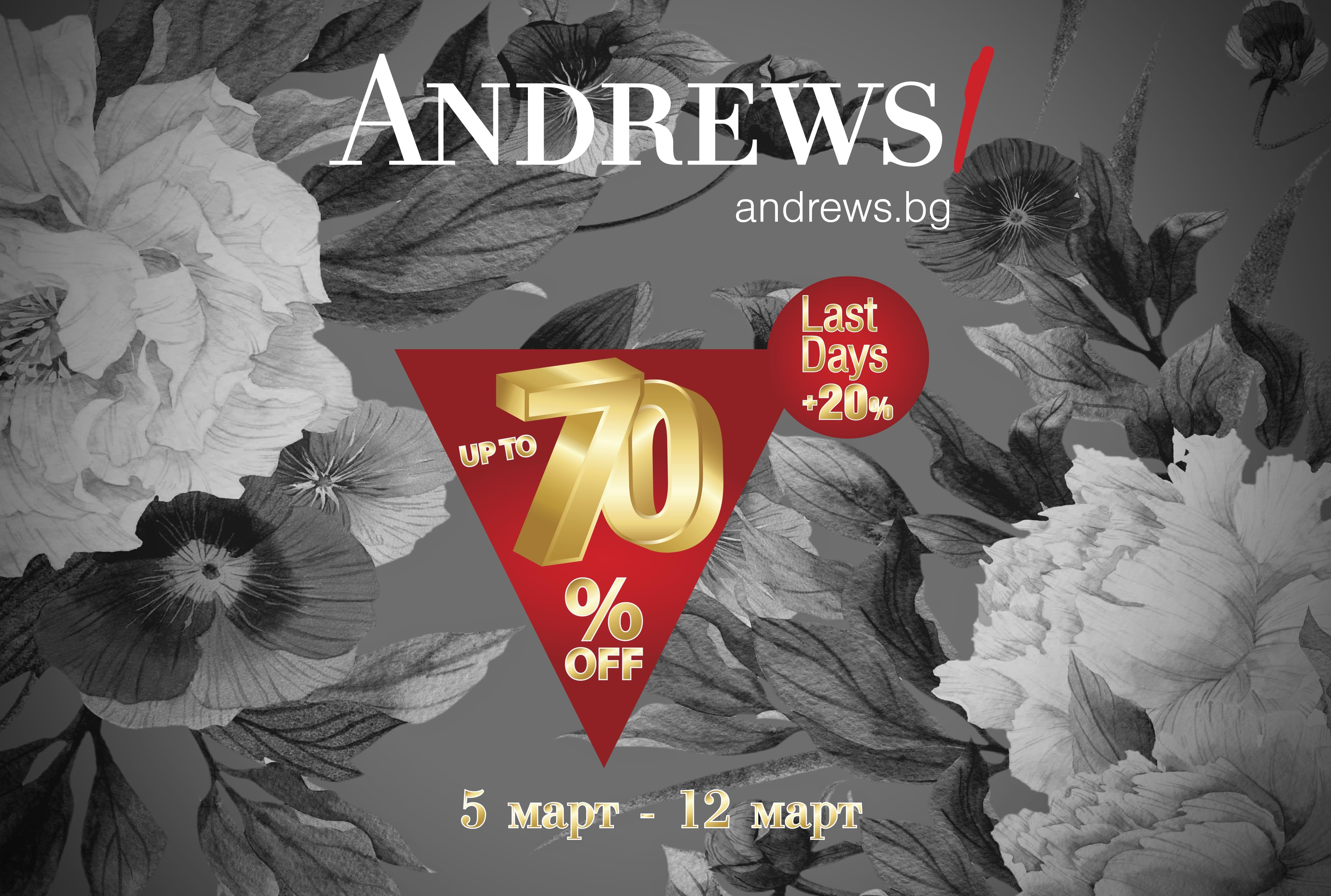 Финални сезонни намаления 70%+20% в Andrews/