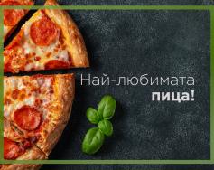 Най-любимата пица в Pizza Lab