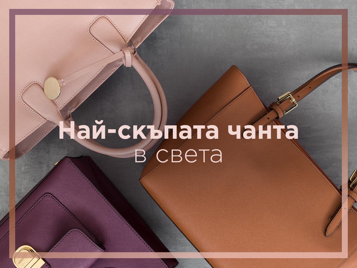 Историята на най-скъпата чанта в света – Hermès Birkin