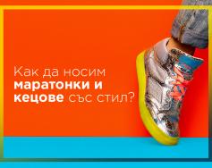 Как да носим маратонки и кецове със стил?