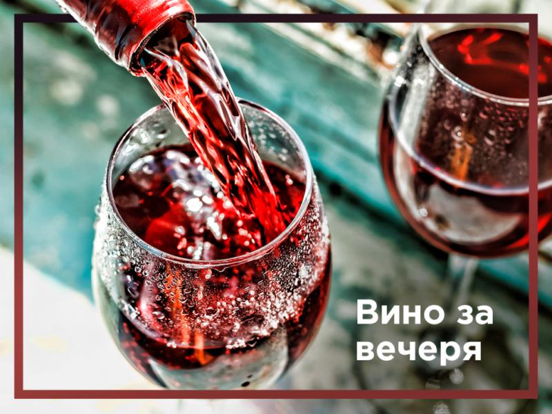 Вино за вечеря