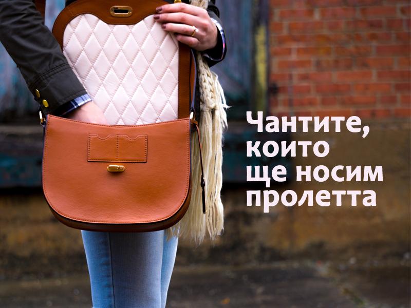 Чантите, които ще носим пролетта