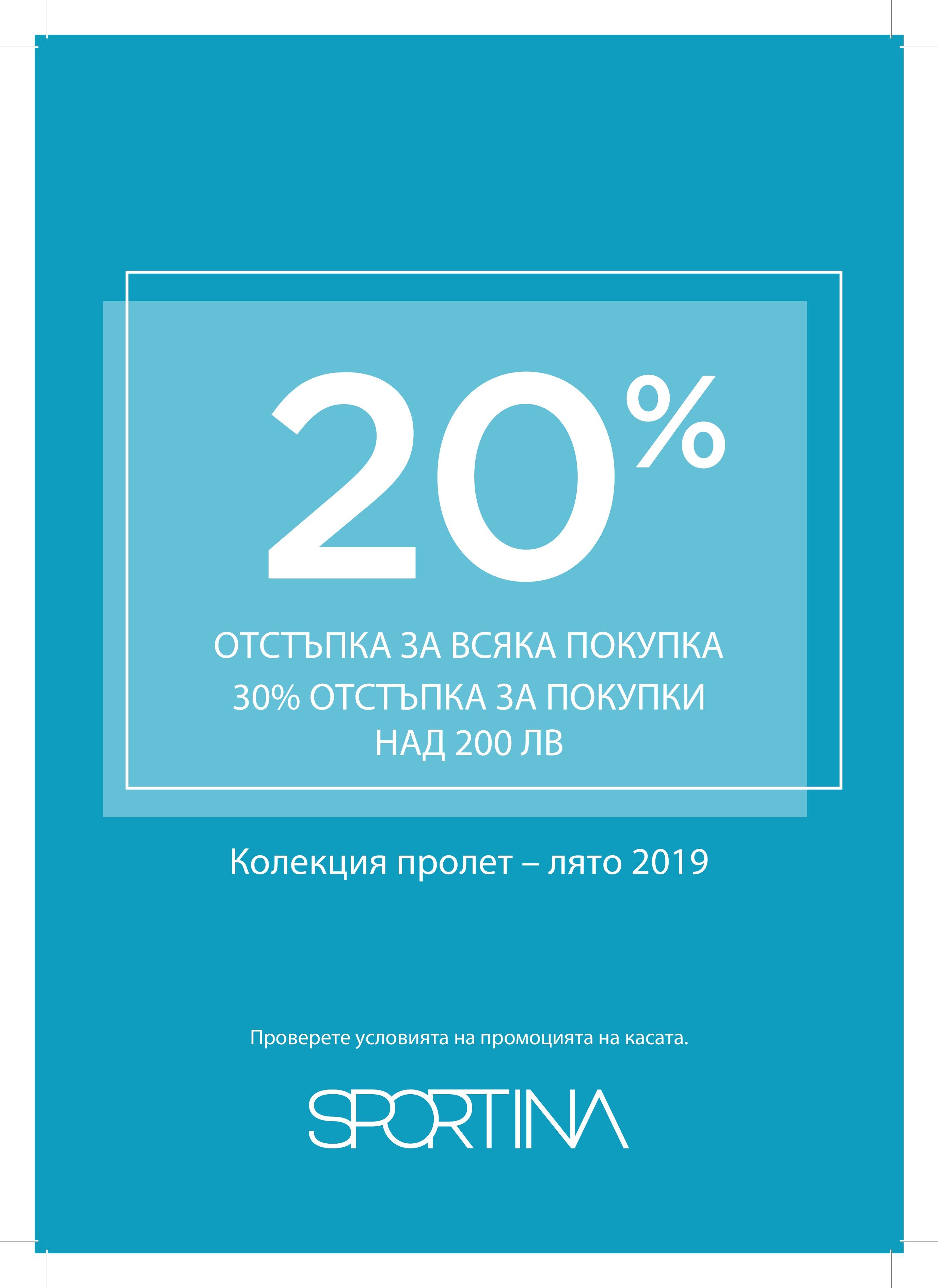 Възползвайте се от специалнотопредложение на магазин SPORTINA!