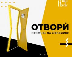 Врата на късмета в Мол Пловдив – отвори и можеш да спечелиш!