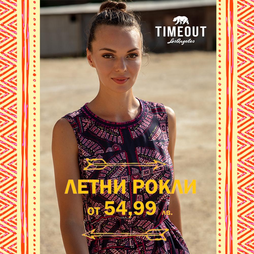 """''TIMEOUT''стартира с промоция """"Летни Рокли от 54,99лв."""""""