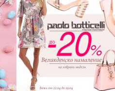 Празнично намаление в Paolo Botticelli