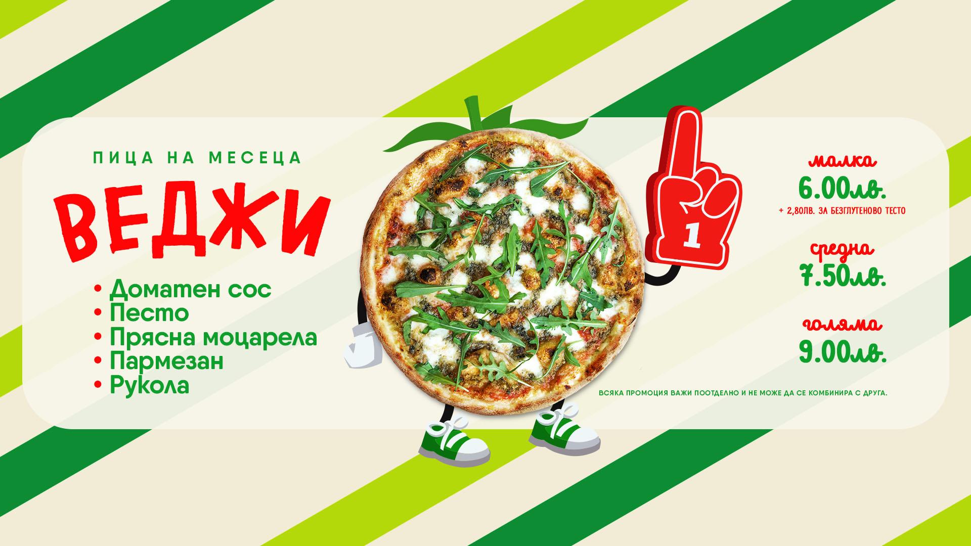 Ето и ново предложение за пица на месеца от PizzaLab