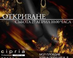 300 подаръка за първите посетители на Cipria в Мол Пловдив!