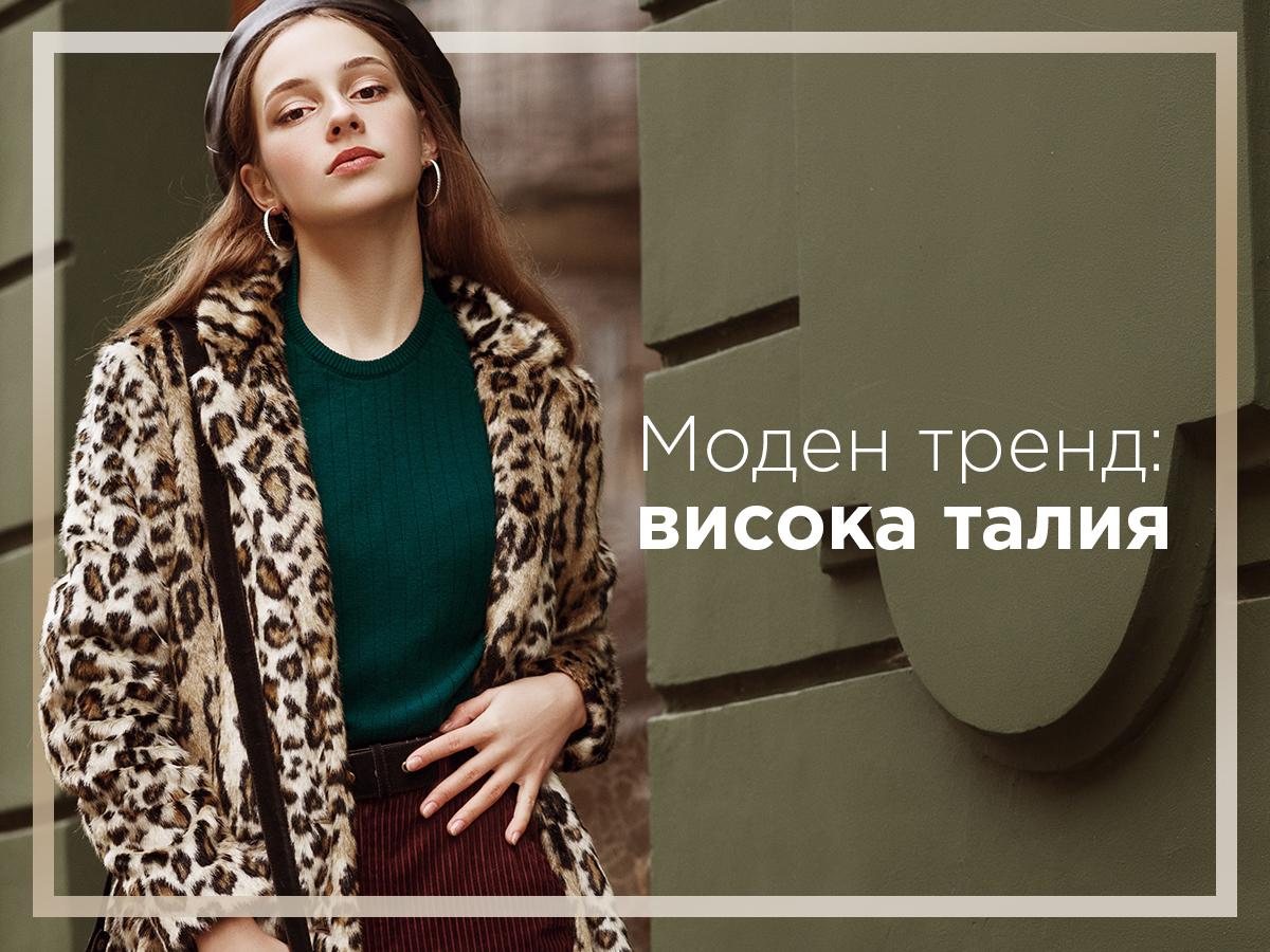Моден тренд: Високата талия