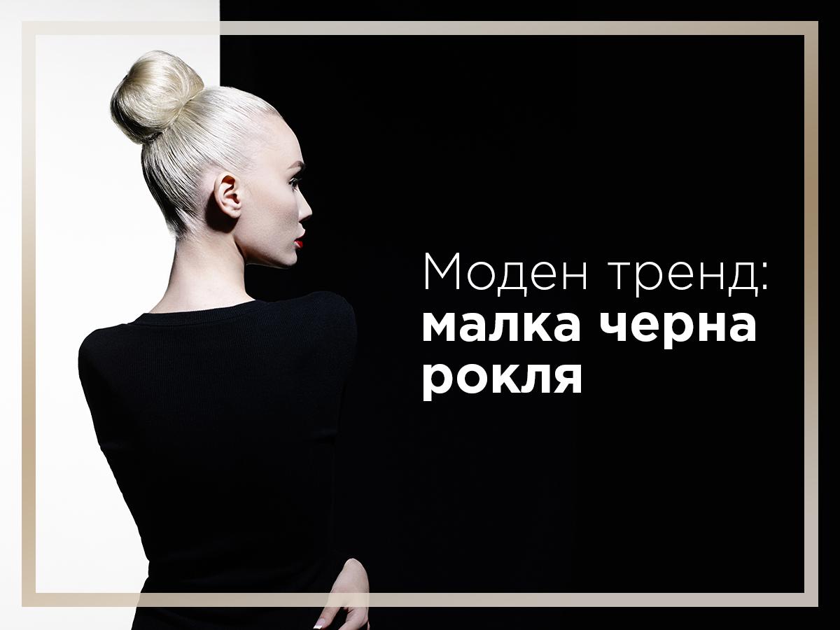 Малката черна рокля: моден тренд или вечната класика?