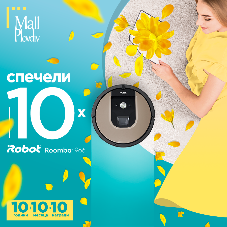 Спечели 10 прахосмукачки IRobot Roomba 966 от Мол Пловдив!