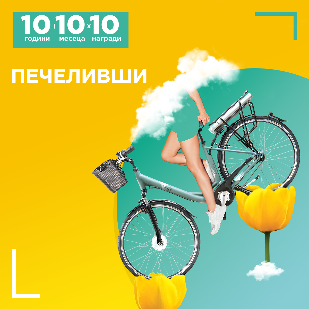 Томбола за 10 електрически велосипеда – ПЕЧЕЛИВШИ