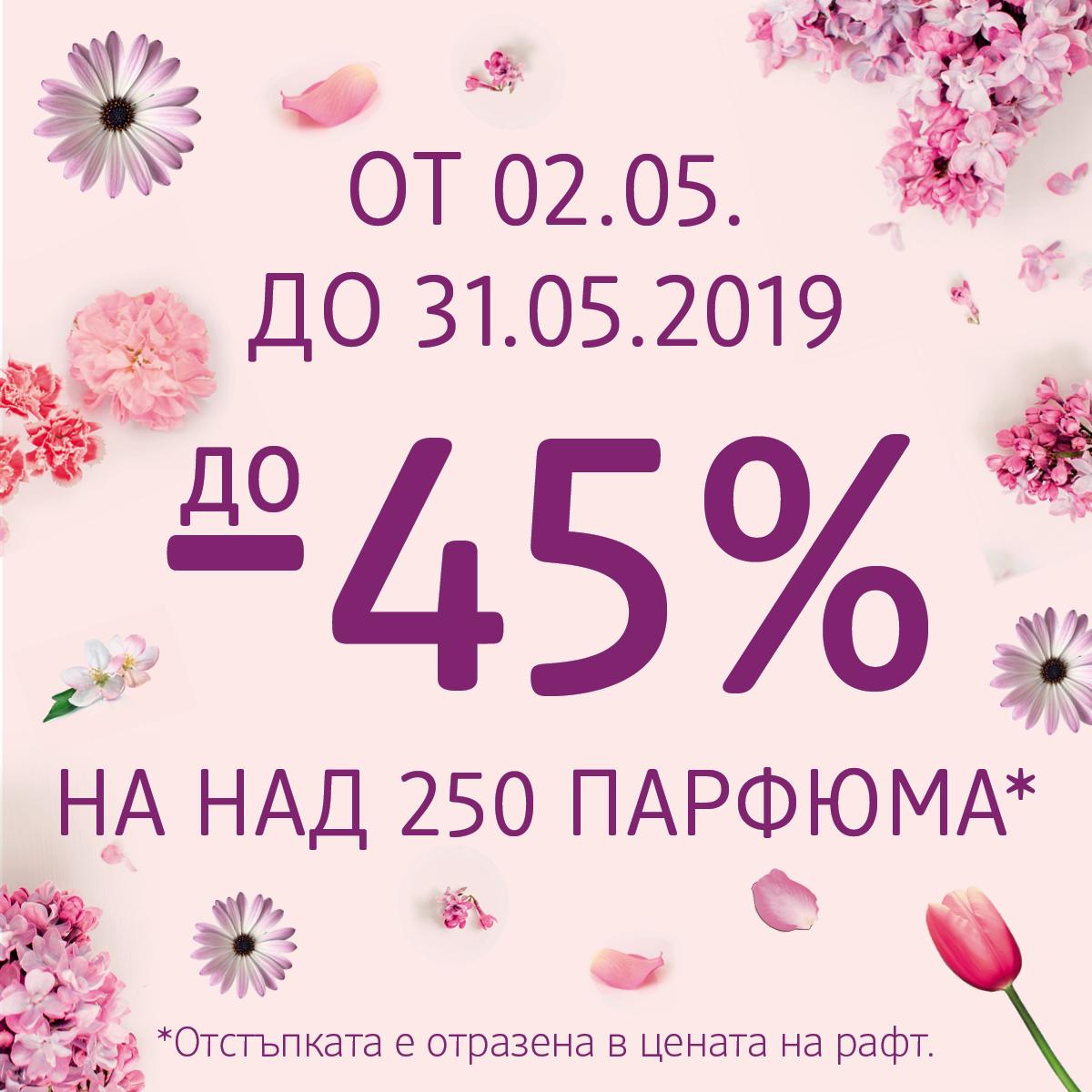 Пролетни аромати с до 45% отстъпка в DM!