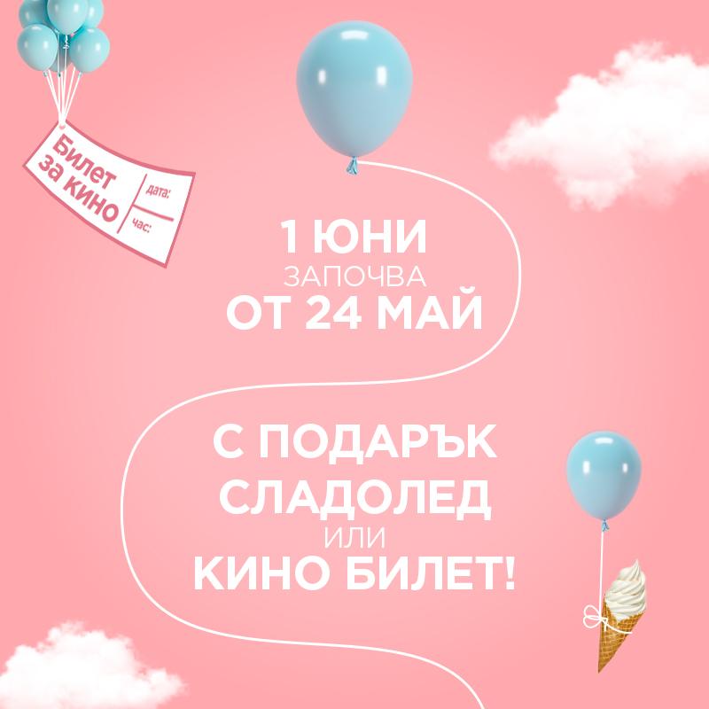 1 юни започва от 24 май в Mall Plovdiv!