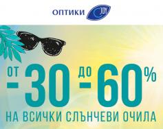 От 30% до 60% отстъпка в Joy Optics