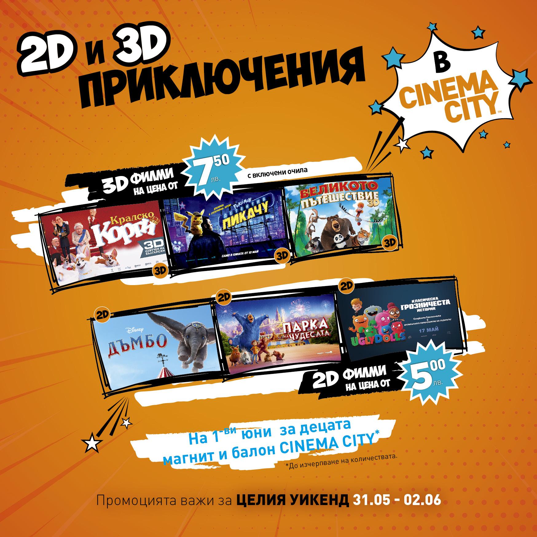 Вълнуващ детски кино уикенд в Cinema City