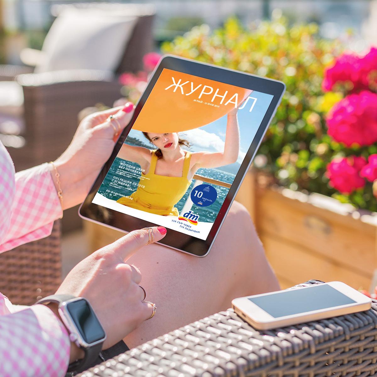 Спаси света от вкъщи с новия dm журнал