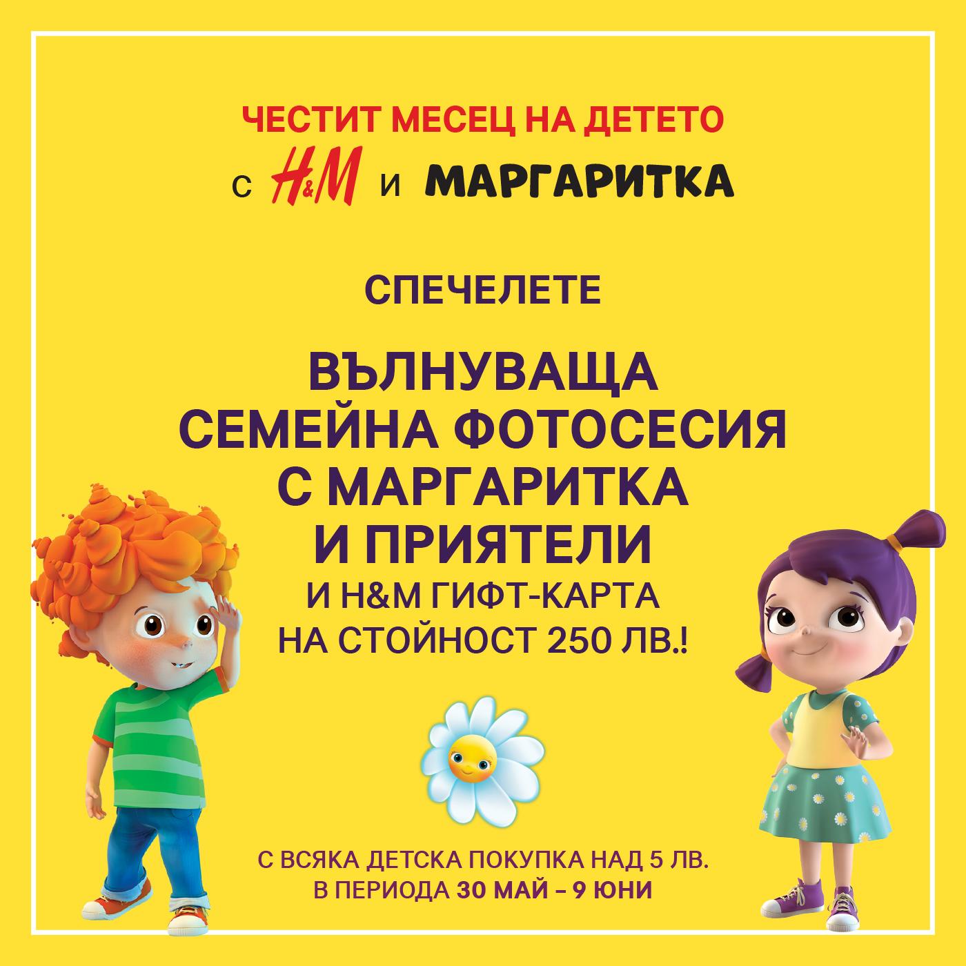 Месец на детето с H&M и Маргаритка
