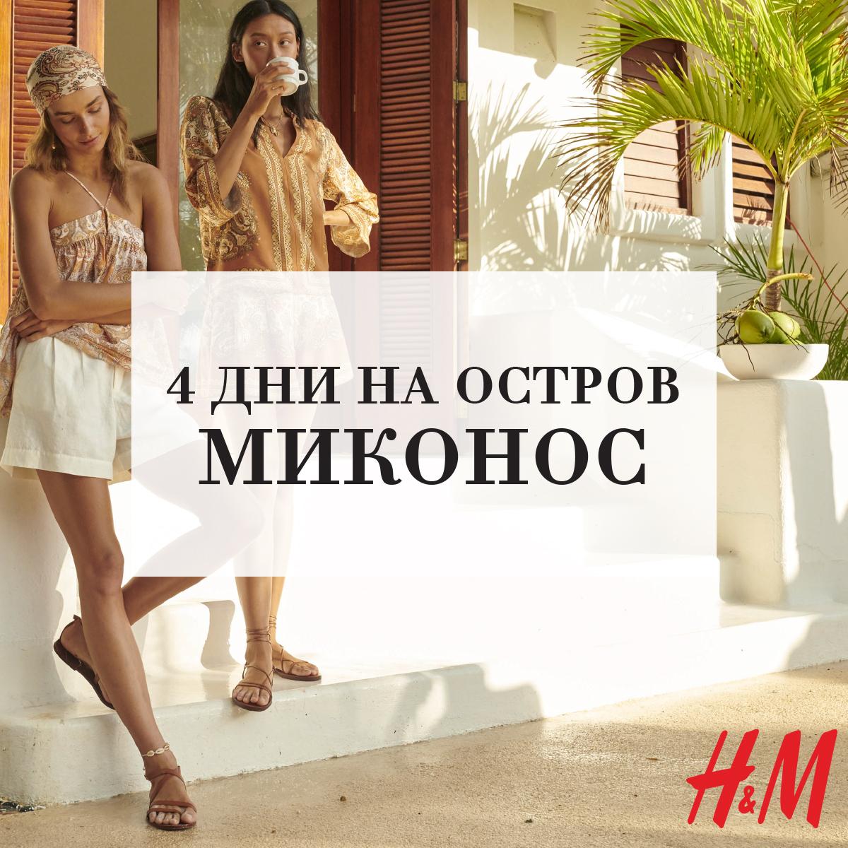 Лято на о-в Миконос от H&M