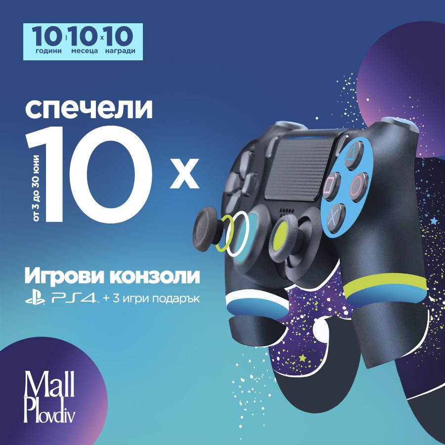 Спечели 10 броя PlayStation®4 от Мол Пловдив!