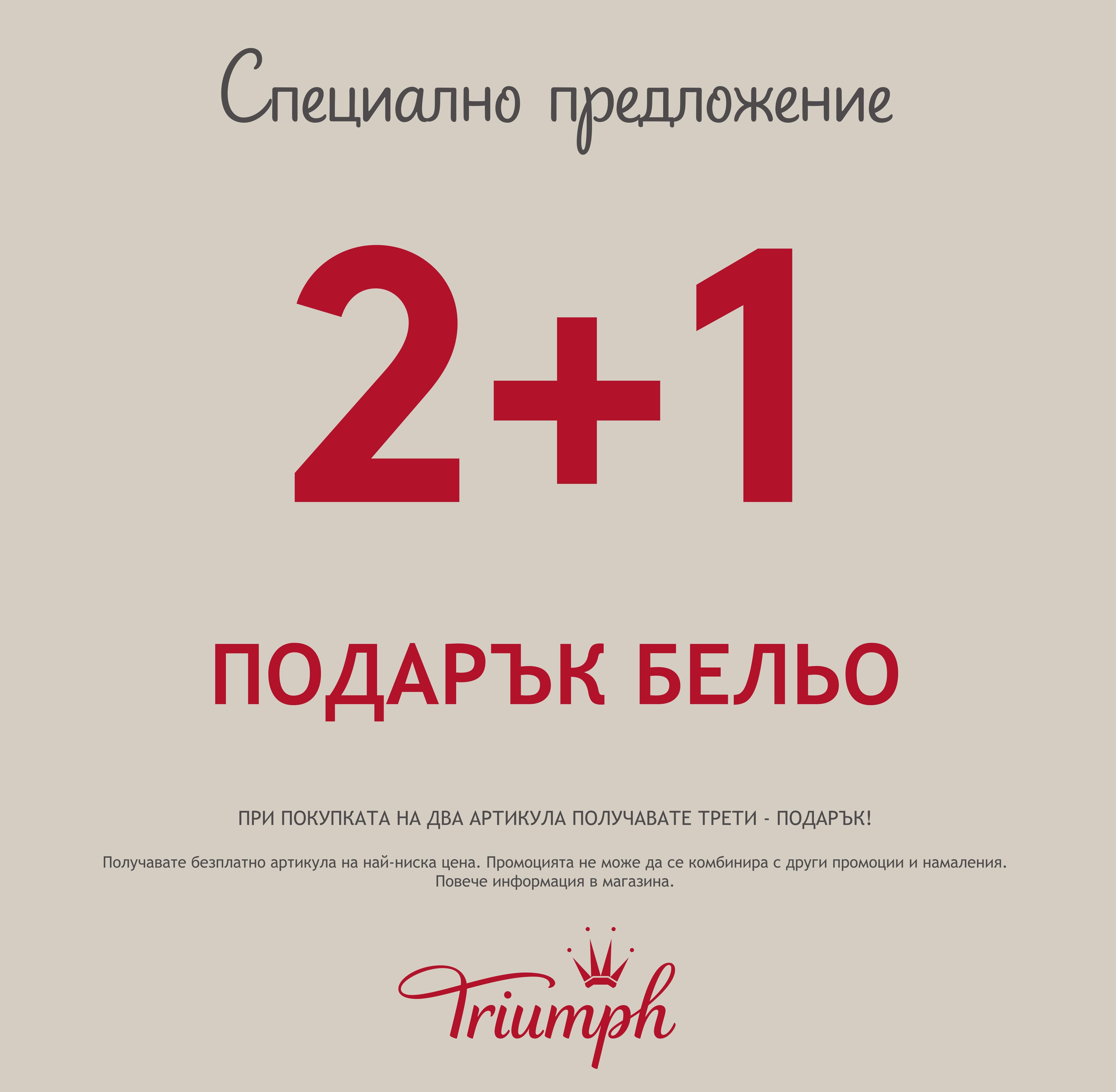 Промоция 2+1 в магазин Triumph