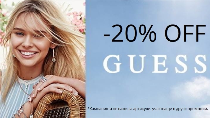 20% отстъпка на бижута Guess в магазин Giulian