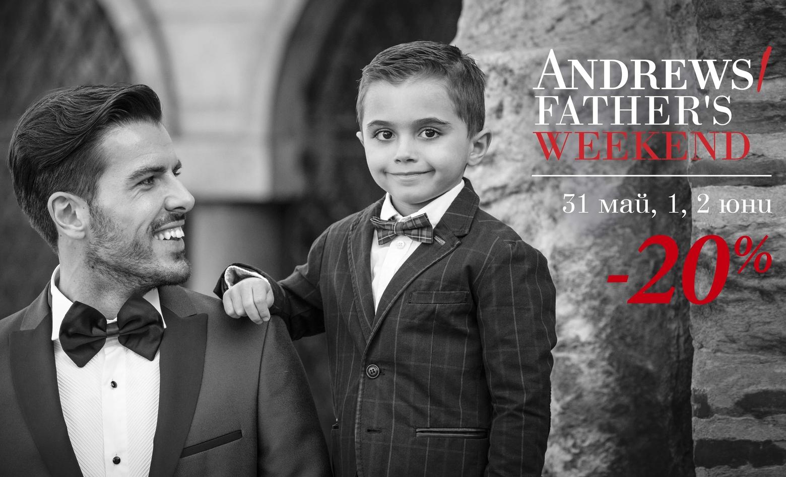 Инициатива Andrews/ Father's Weekend