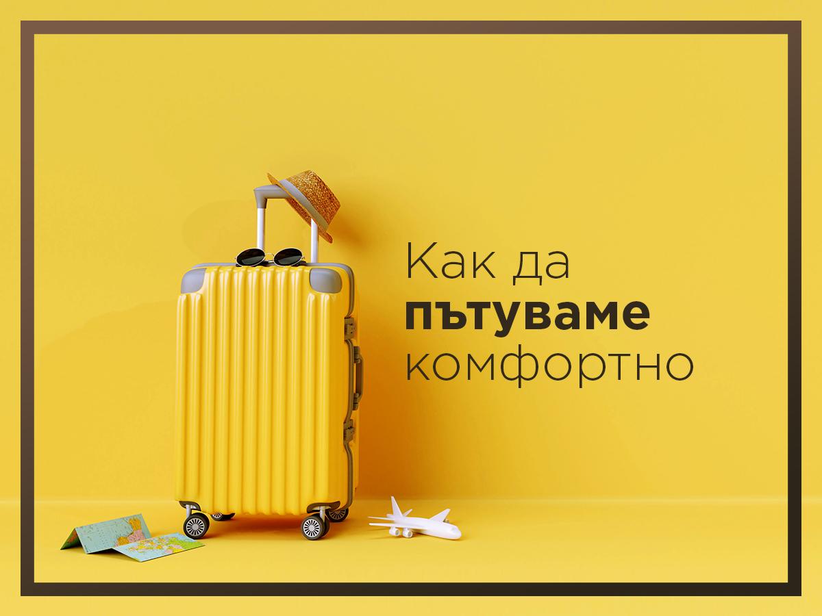 Как да пътуваме комфортно?