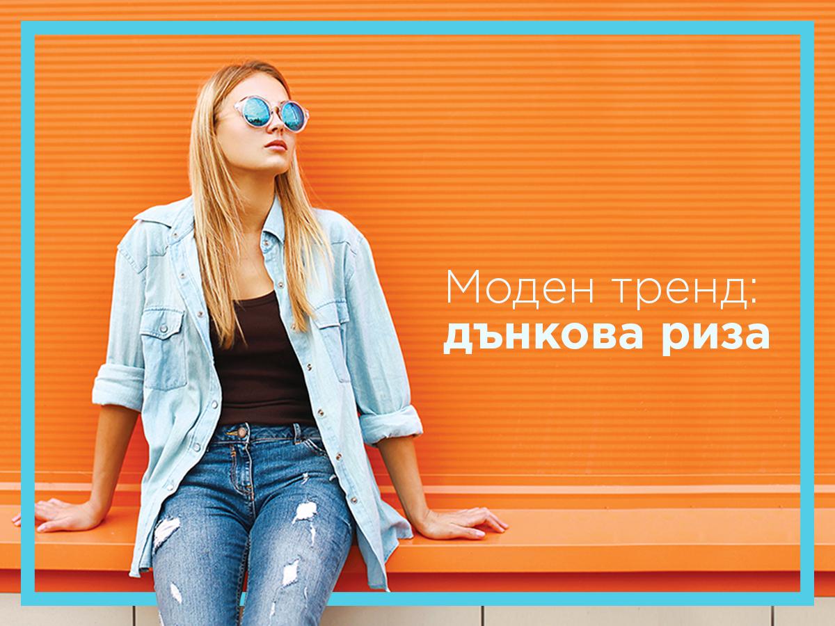 Моден тренд: дънковата риза