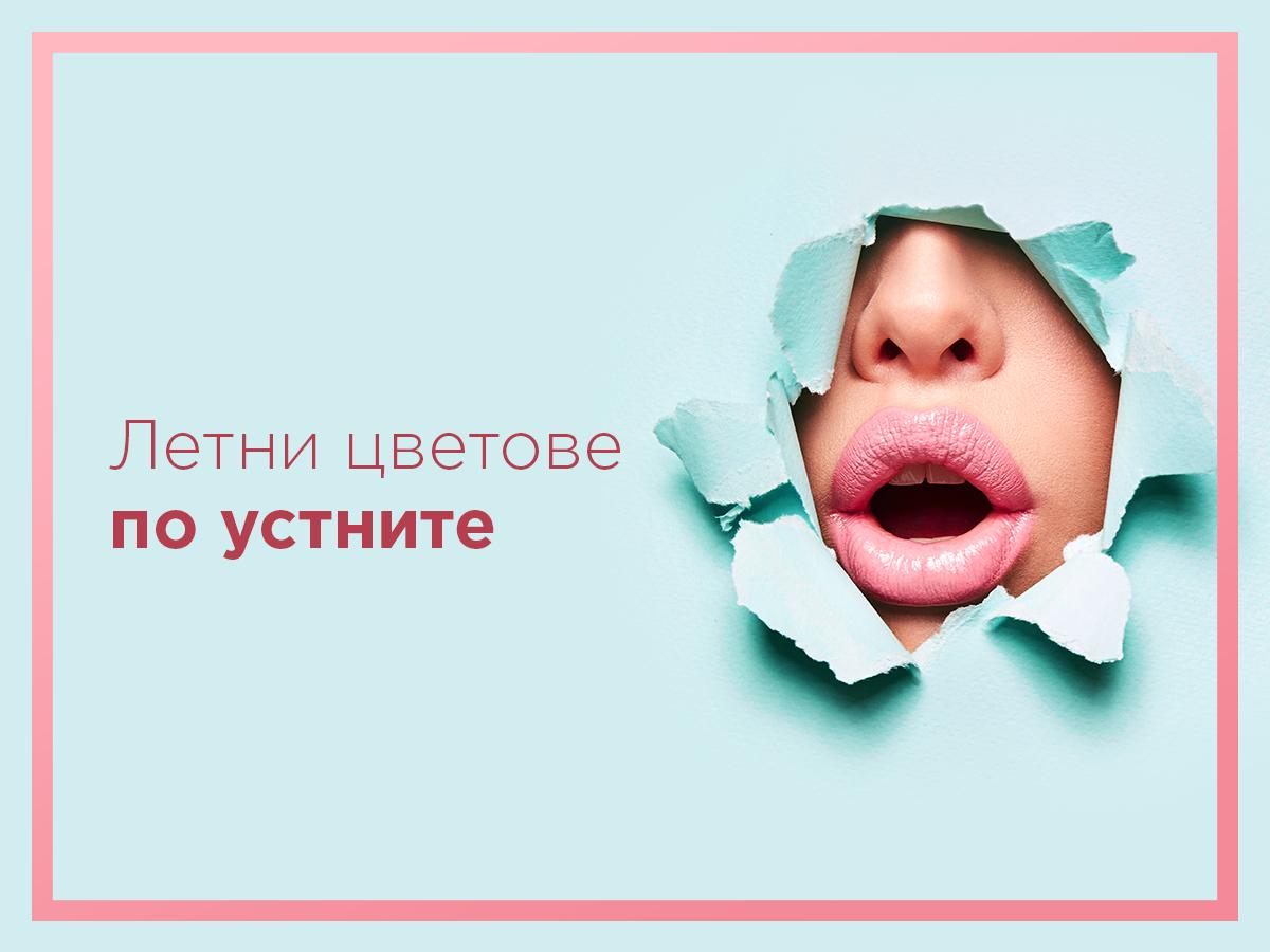 Летни цветове по устните