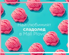 Най-любимият сладолед в Mall Plovdiv