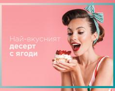 Най-лесният и вкусен ягодов десерт