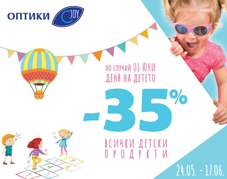 Отстъпка -35% на всички детски продукти в JOY Optics