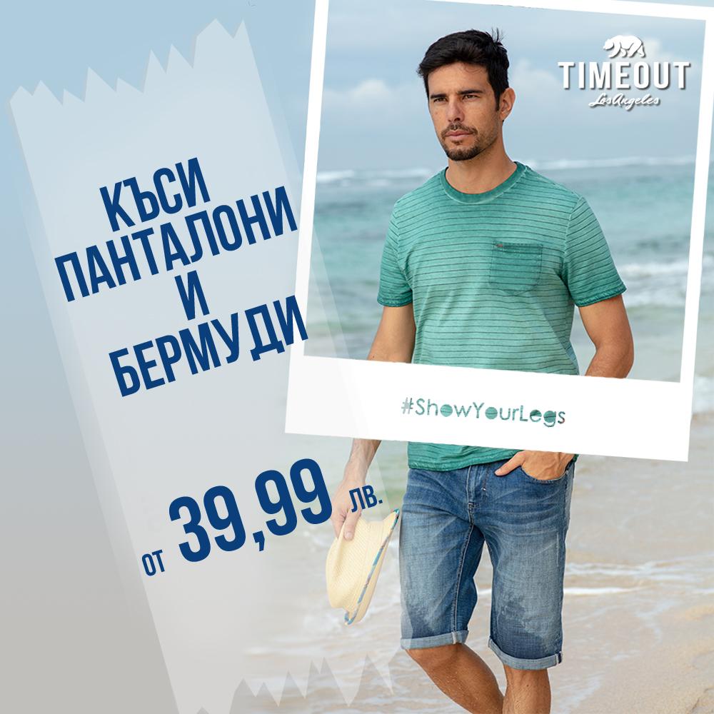 Къси панталони и бермуди от 39,99лв в ''TIMEOUT''