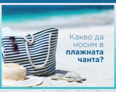 Какво да приготвим в плажната чанта?