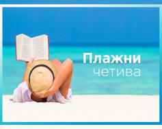 Плажни четива