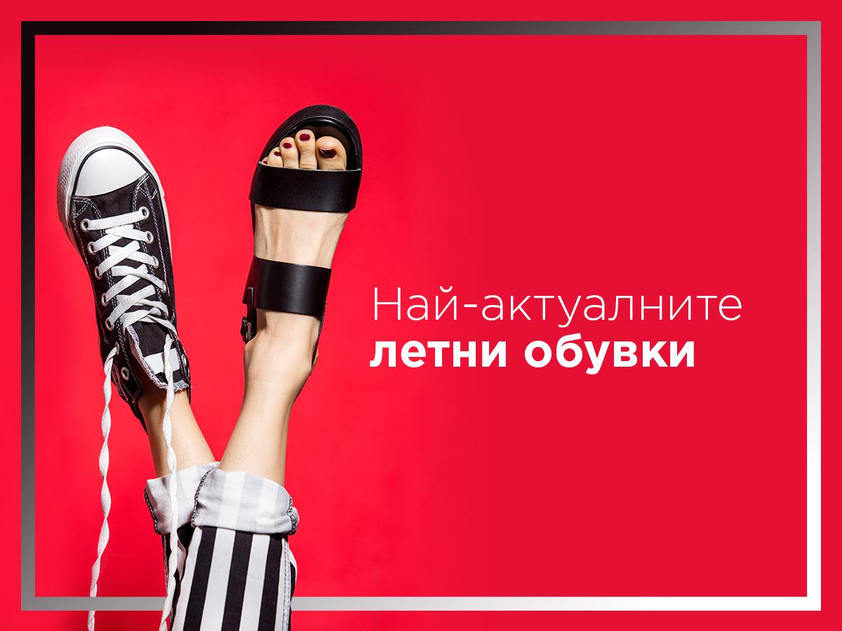 Най-актуалните летни обувки