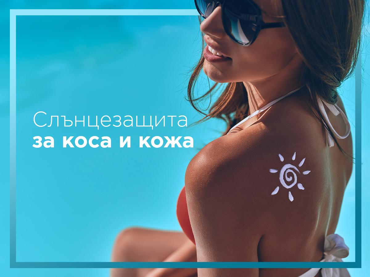 Слънцезащита за коса и кожа