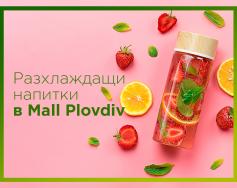 Разхлаждащи напитки в Mall Plovdiv