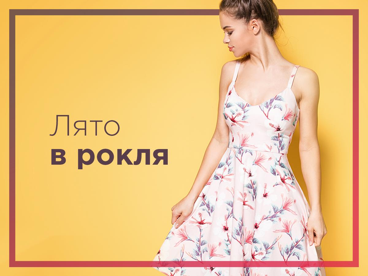 Лято в рокля
